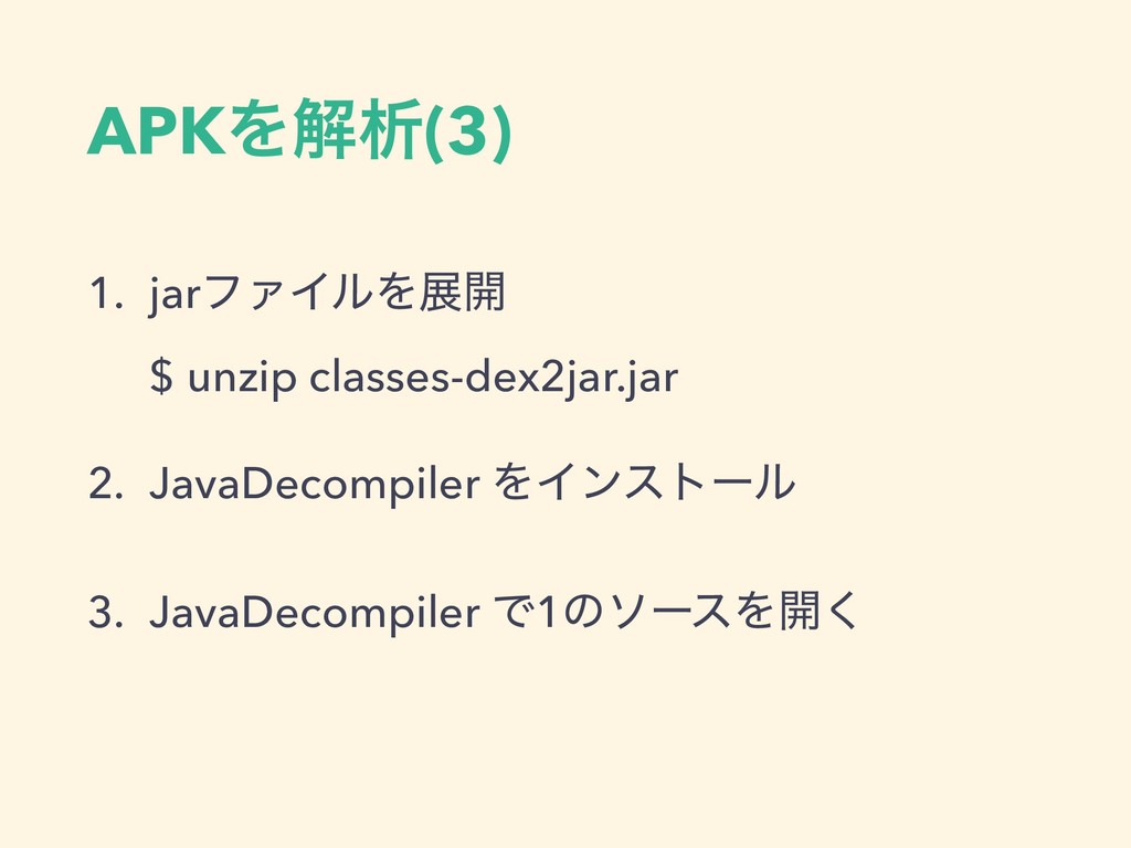 APKΛղੳ(3) 1. jarϑΝΠϧΛల։