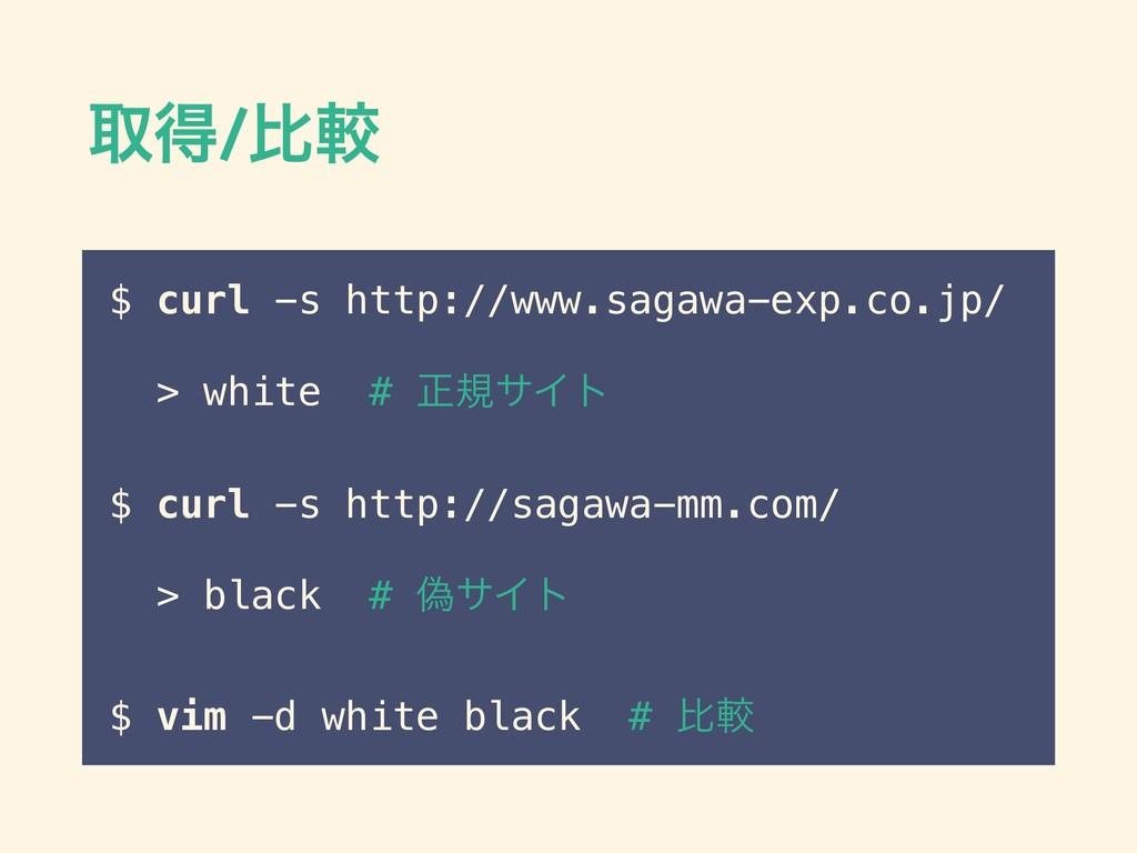 औಘ/ൺֱ $ curl -s http://www.sagawa-exp.co.jp/ >...