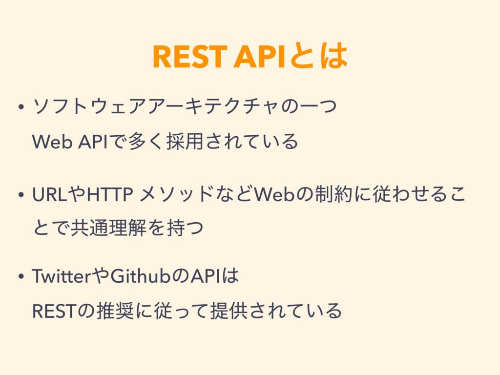 REST APIͱ • ιϑτΣΞΞʔΩςΫνϟͷҰͭ Web APIͰଟ͘࠾༻͞Ε͍ͯ...