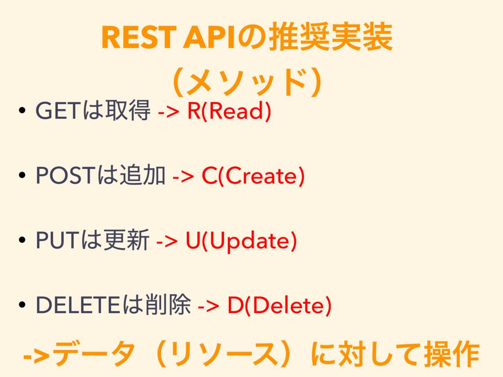 REST APIͷਪ࣮ ʢϝιουʣ • GETऔಘ -> R(Read) • POST...
