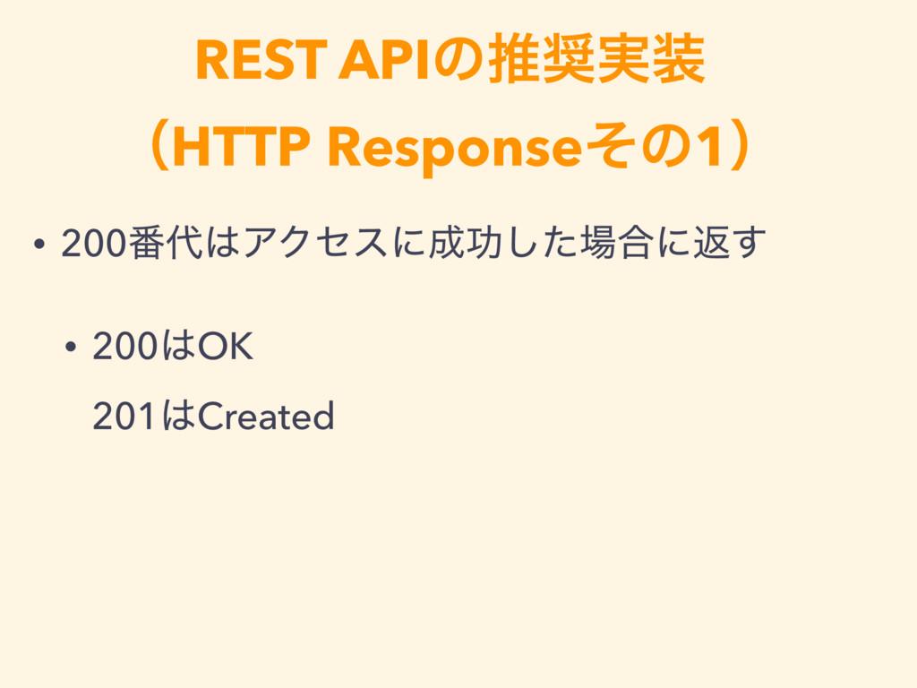 REST APIͷਪ࣮ ʢHTTP Responseͦͷ1ʣ • 200൪ΞΫηεʹ...