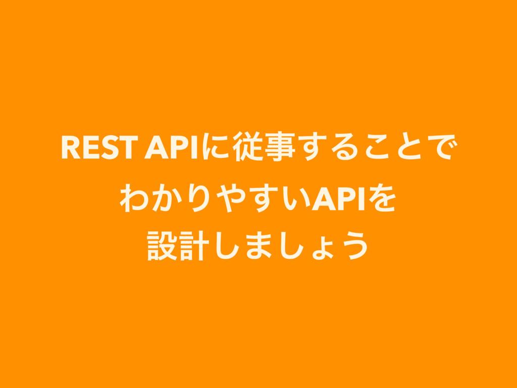 REST APIʹै͢Δ͜ͱͰ Θ͔Γ͍͢APIΛ ઃܭ͠·͠ΐ͏