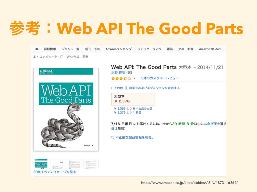 ߟɿWeb API The Good Parts https://www.amazon.co...