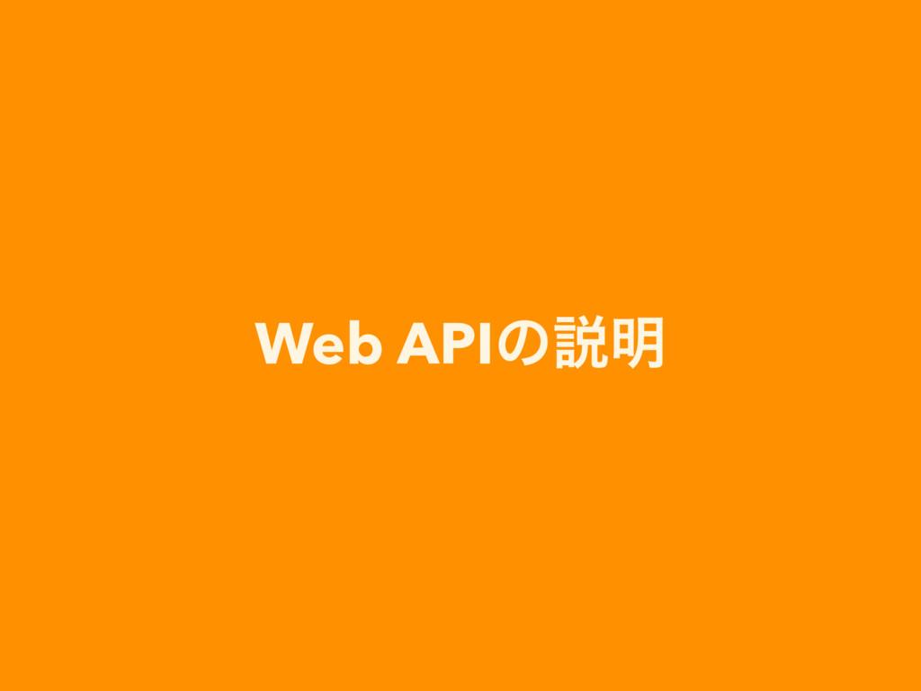 Web APIͷઆ໌