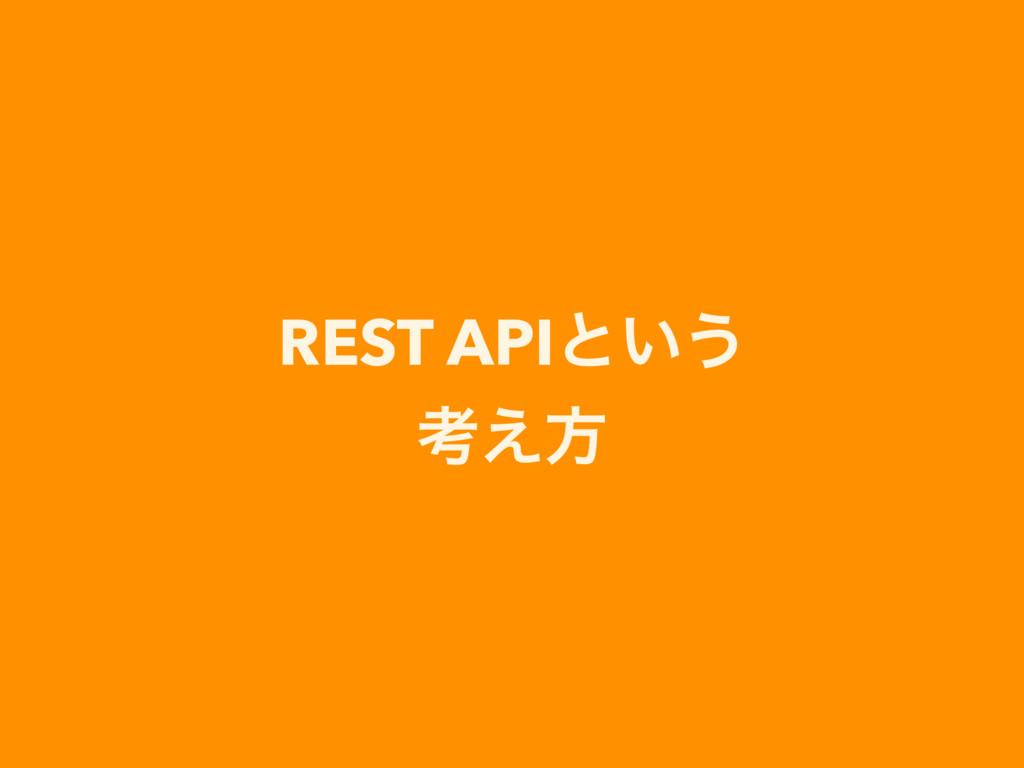 REST APIͱ͍͏ ߟ͑ํ
