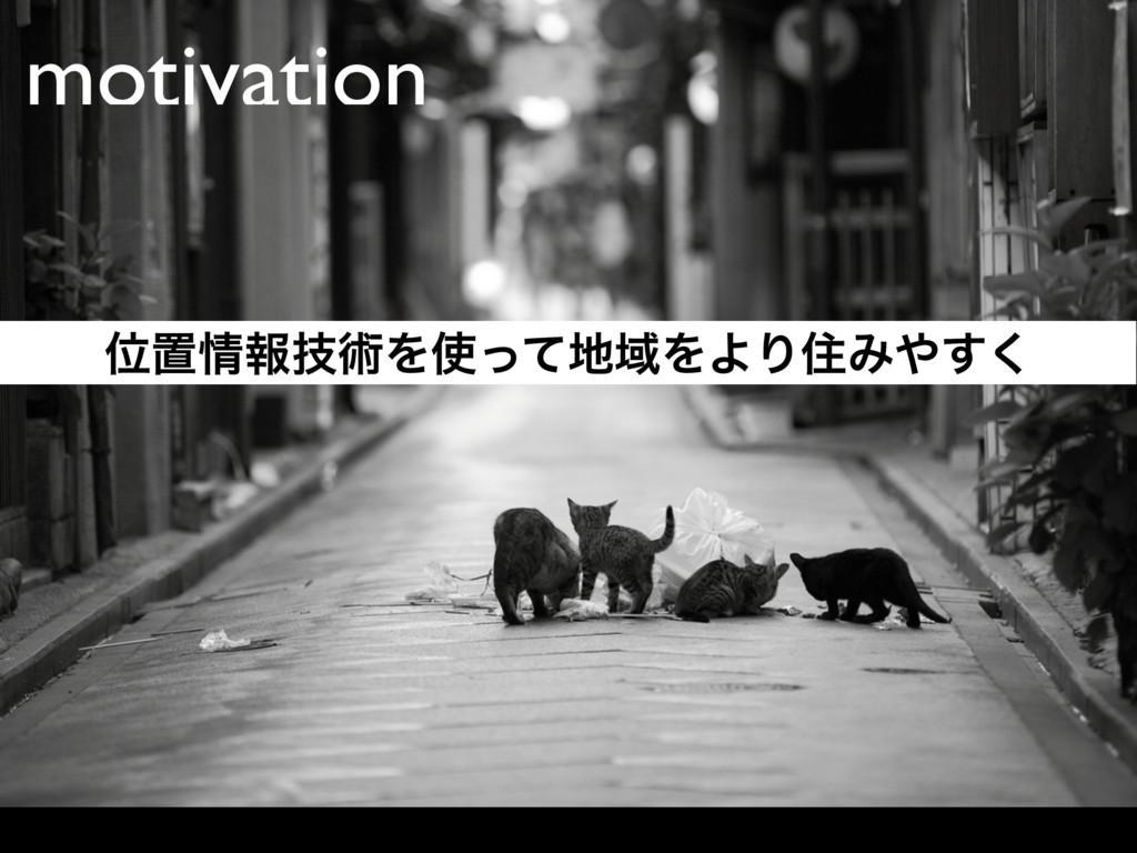 motivation Ґஔใٕज़ΛͬͯҬΛΑΓॅΈ͘͢