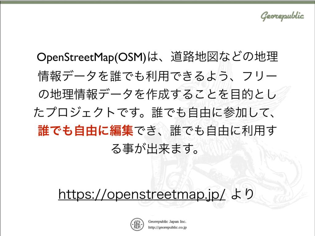 OpenStreetMap(OSM)ɺಓ࿏ਤͳͲͷཧ ใσʔλΛ୭Ͱར༻Ͱ͖ΔΑ͏ɺ...