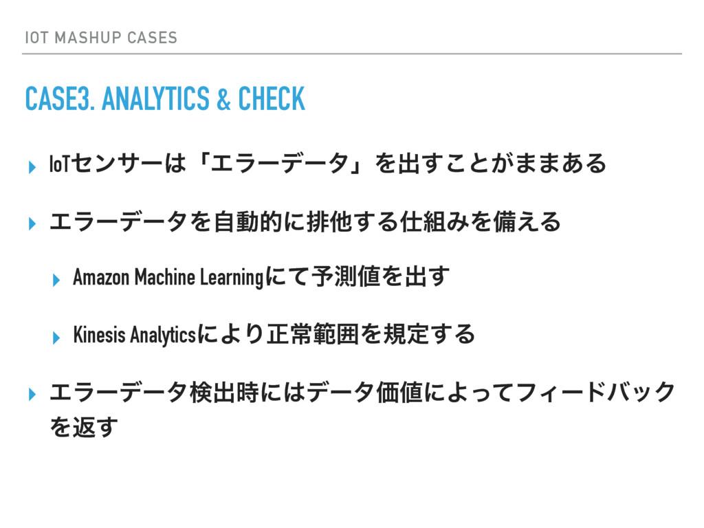 IOT MASHUP CASES CASE3. ANALYTICS & CHECK ▸ IoT...