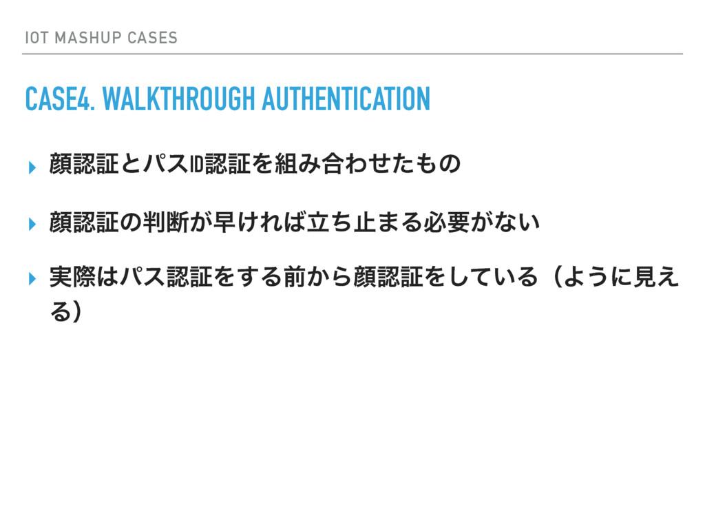 IOT MASHUP CASES CASE4. WALKTHROUGH AUTHENTICAT...