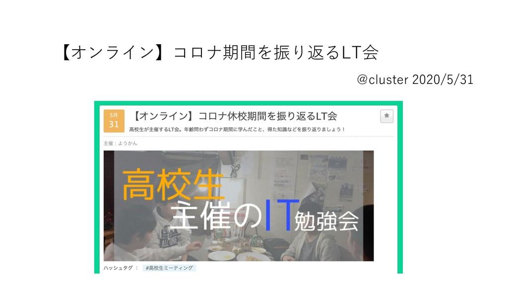 【オンライン】コロナ期間を振り返るLT会 @cluster 2020/5/31