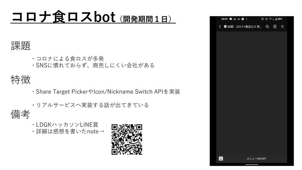 コロナ⾷ロスbot(開発期間1⽇) ・LDGKハッカソンLINE賞 ・詳細は感想を書いたnot...