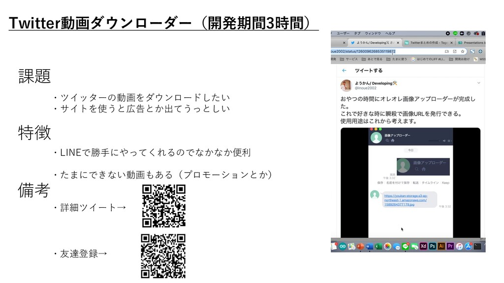 Twitter動画ダウンローダー(開発期間3時間) ・詳細ツイート→ 課題 ・ツイッターの動画...