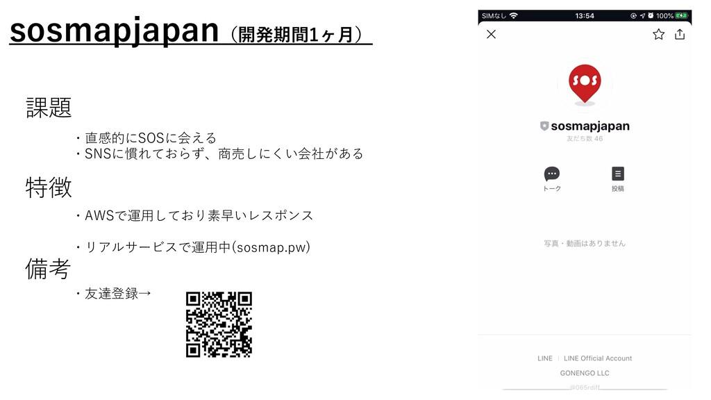 sosmapjapan(開発期間1ヶ⽉) ・友達登録→ 課題 ・直感的にSOSに会える ・SN...