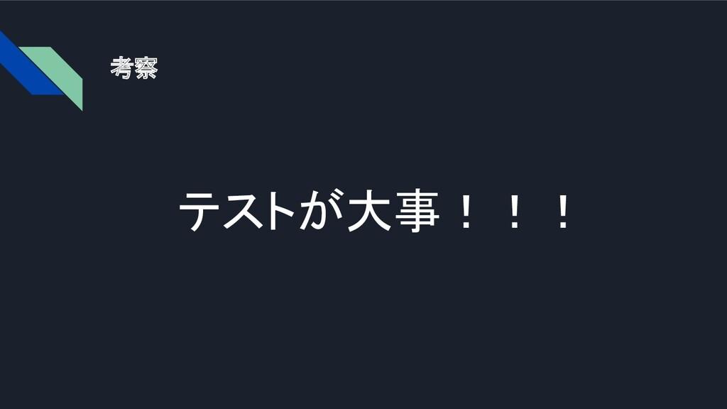 考察 テストが大事!!!