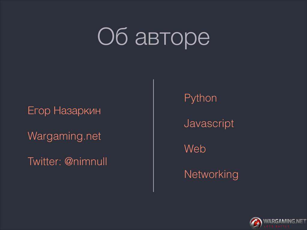 Об авторе Python Javascript Web Networking Егор...