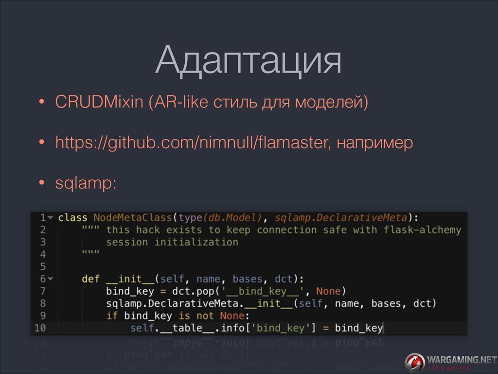 Адаптация • CRUDMixin (AR-like стиль для моделе...