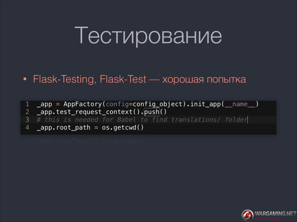 Тестирование • Flask-Testing, Flask-Test — хоро...