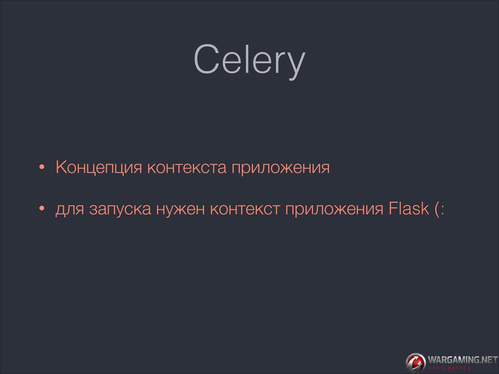 Celery • Концепция контекста приложения • для з...