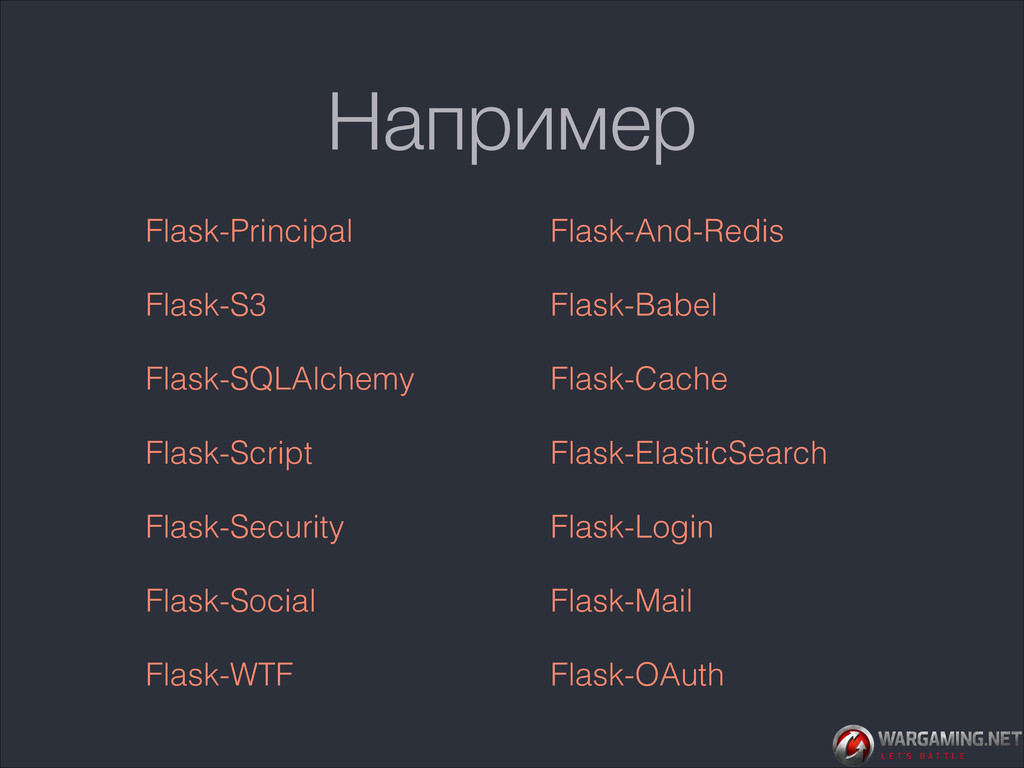 Например Flask-And-Redis Flask-Babel Flask-Cach...