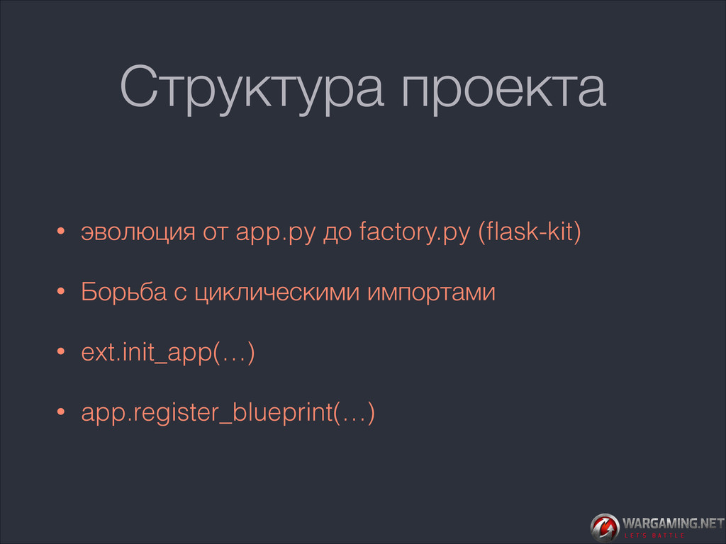 Структура проекта • эволюция от app.py до facto...