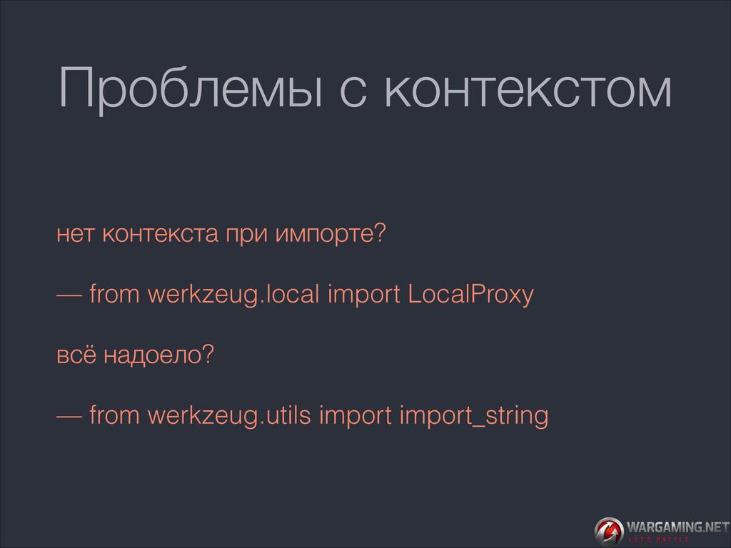 Проблемы с контекстом нет контекста при импорте...
