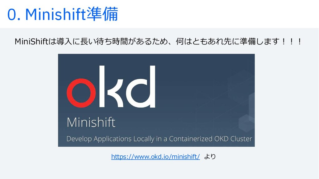 0. Minishift準備 https://www.okd.io/minishift/ より...