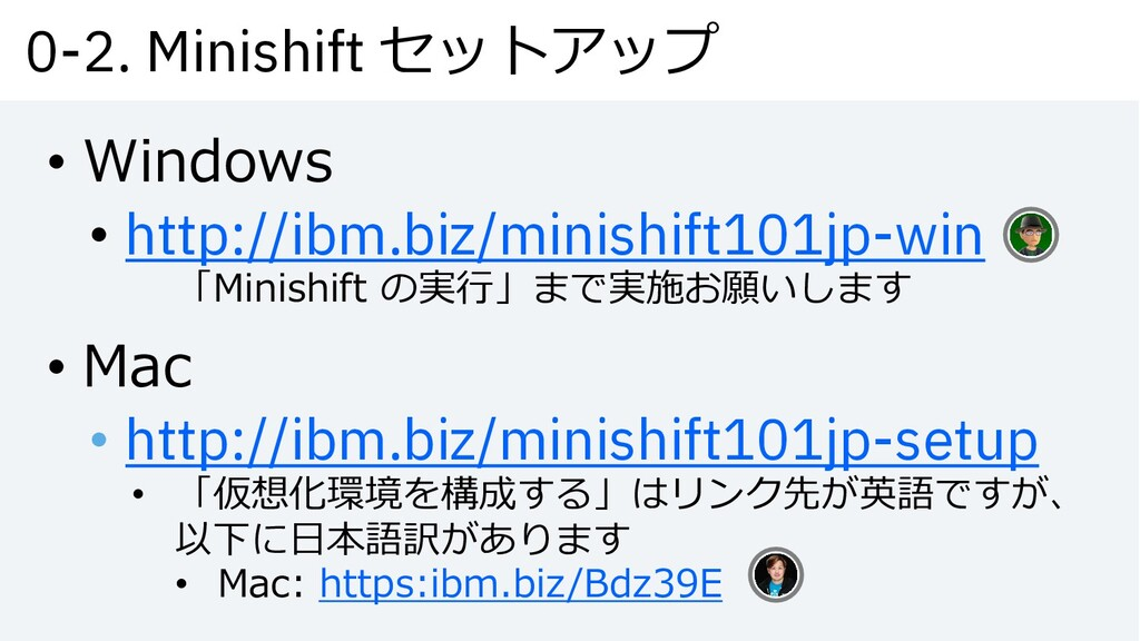 0-2. Minishift セットアップ • Windows • http://ibm.bi...