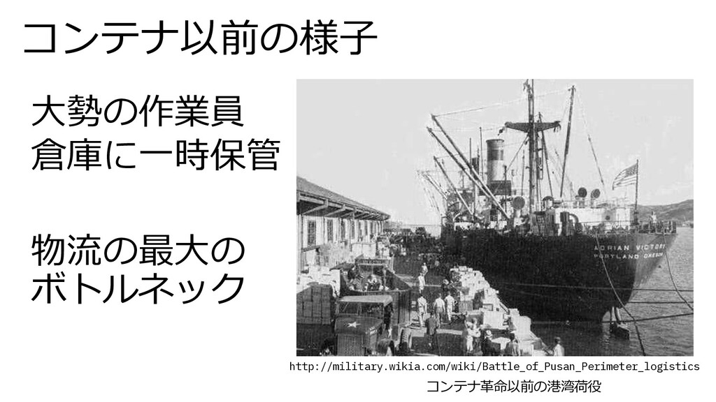 コンテナ以前の様⼦ コンテナ⾰命以前の港湾荷役 http://military.wikia.c...