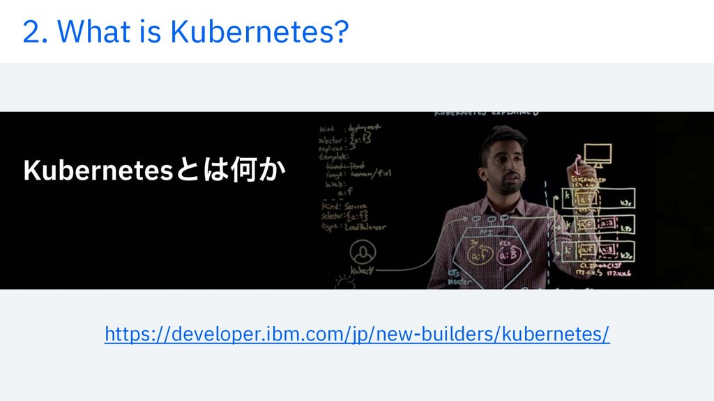2. What is Kubernetes? https://developer.ibm.co...