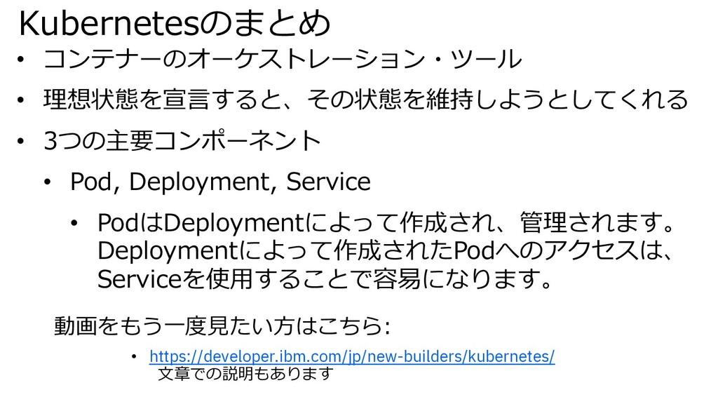 Kubernetesのまとめ 動画をもう⼀度⾒たい⽅はこちら: • https://devel...