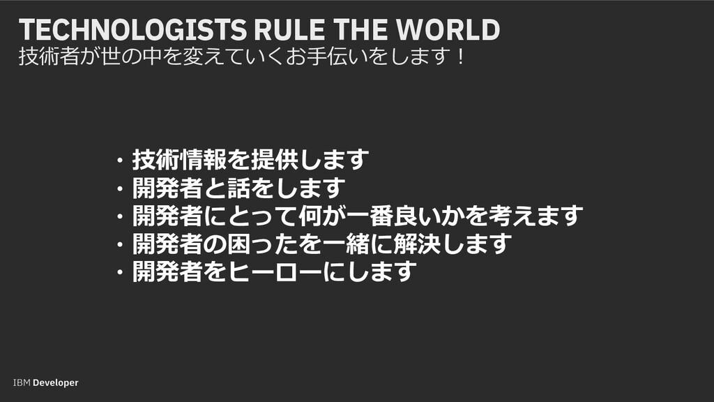 TECHNOLOGISTS RULE THE WORLD 技術者が世の中を変えていくお⼿伝いを...