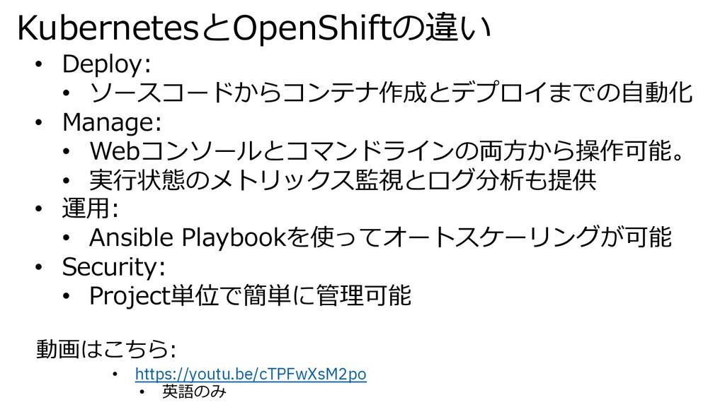 KubernetesとOpenShiftの違い • Deploy: • ソースコードからコンテ...