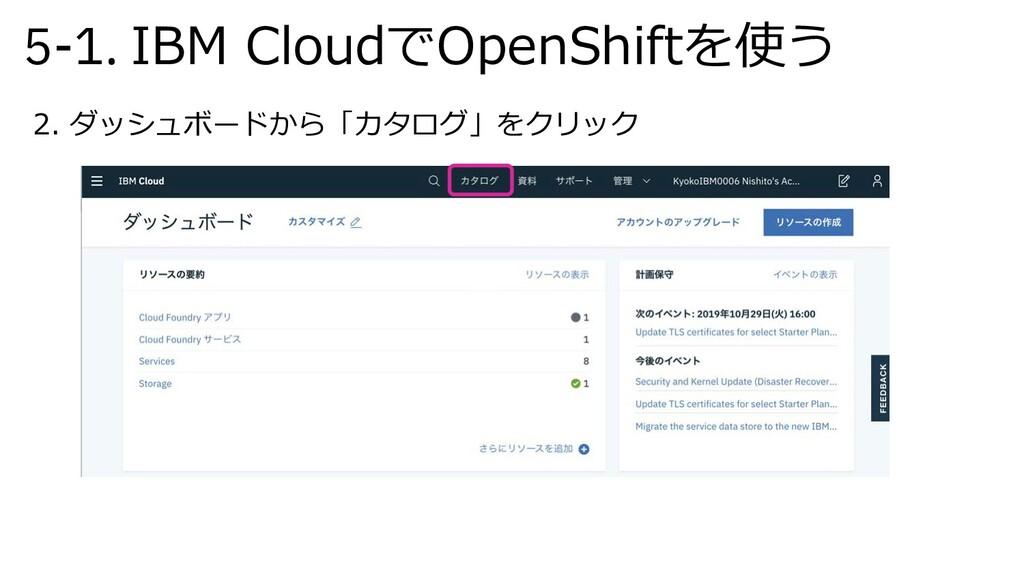5-1. IBM CloudでOpenShiftを使う 2. ダッシュボードから「カタログ」を...