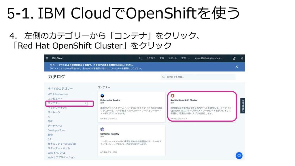 5-1. IBM CloudでOpenShiftを使う 4. 左側のカテゴリーから「コンテナ」...