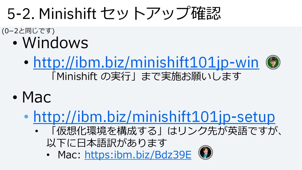 5-2. Minishift セットアップ確認 • Windows • http://ibm....