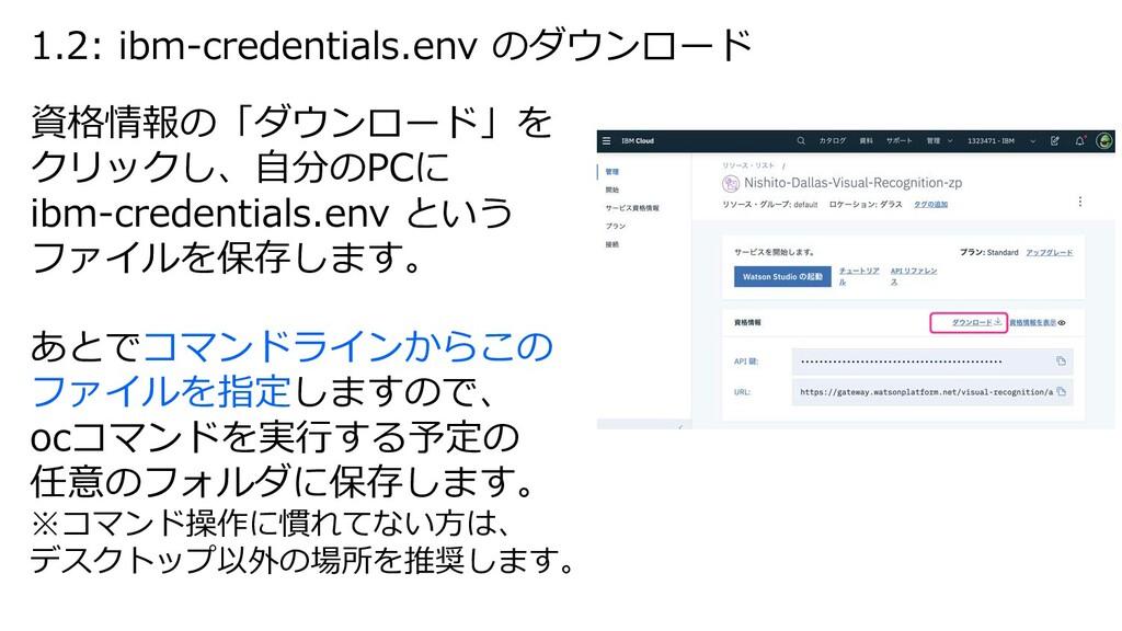1.2: ibm-credentials.env のダウンロード 資格情報の「ダウンロード」を...