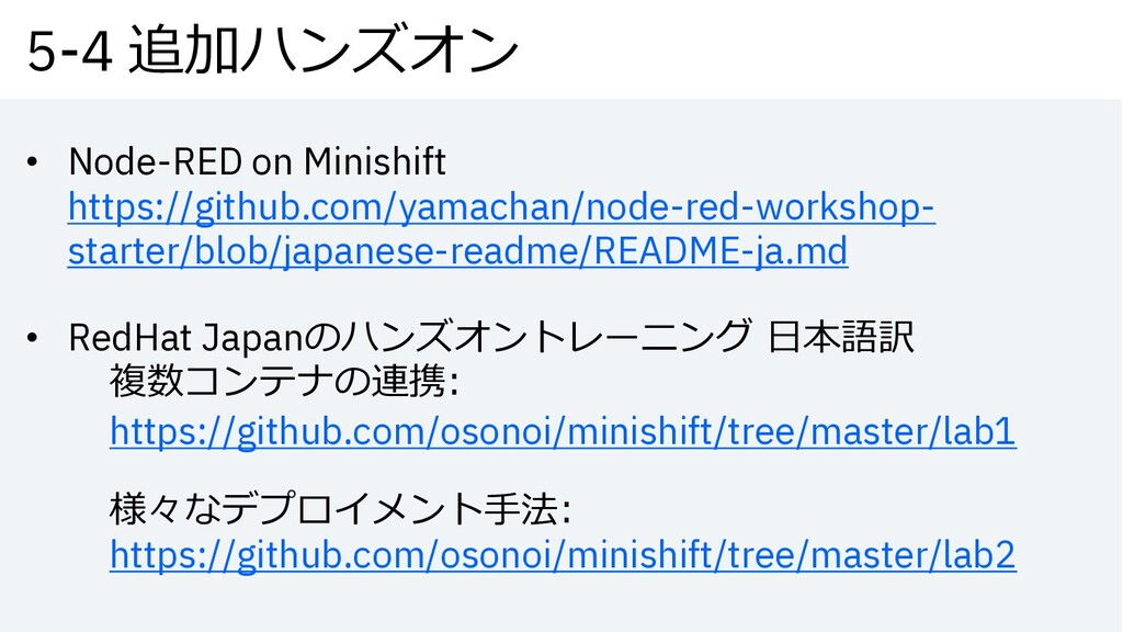 5-4 追加ハンズオン • Node-RED on Minishift https://git...