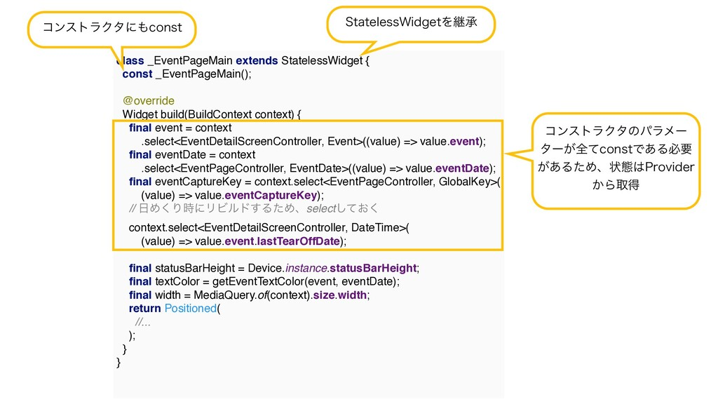 class _EventPageMain extends StatelessWidget { ...