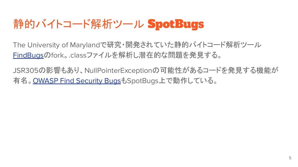 静的バイトコード解析ツール SpotBugs The University of Maryla...