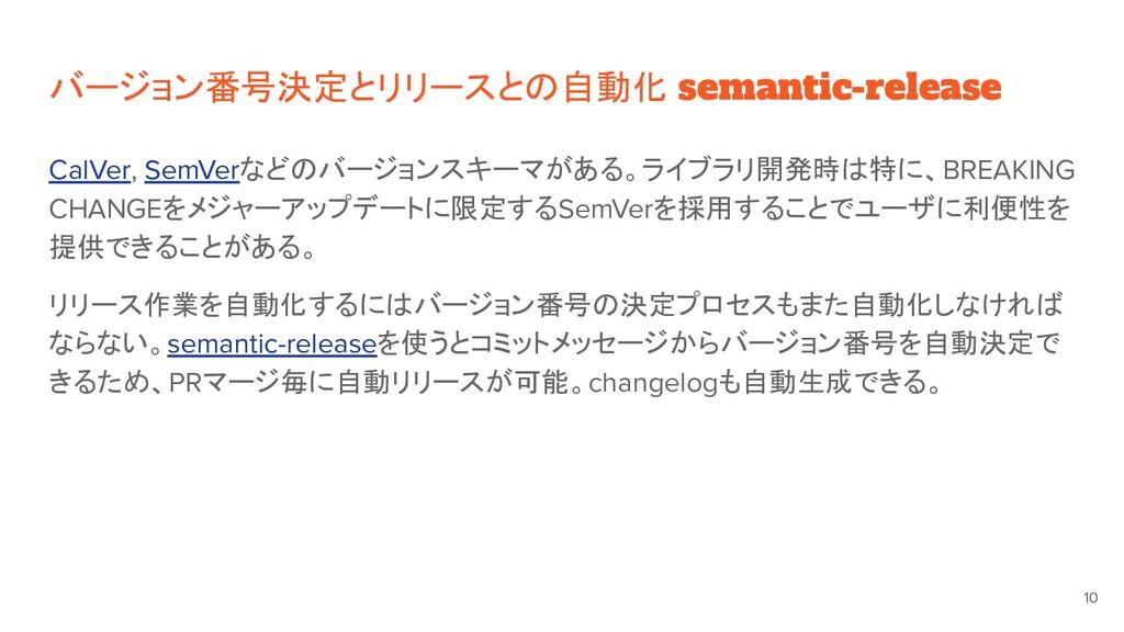 バージョン番号決定とリリースとの自動化 semantic-release CalVer, Se...