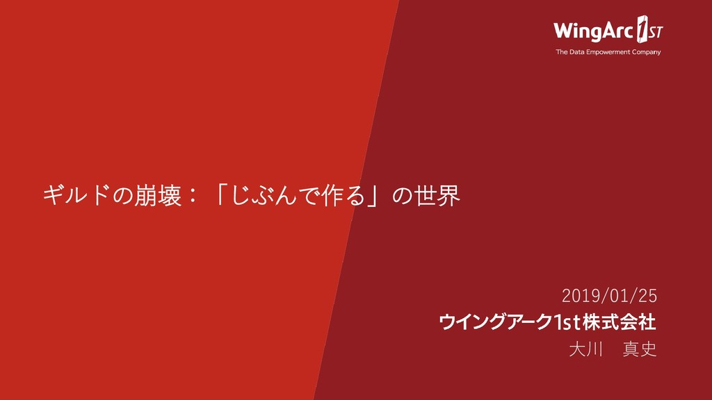 ギルドの崩壊:「じぶんで作る」の世界 2019/01/25 大川 真史