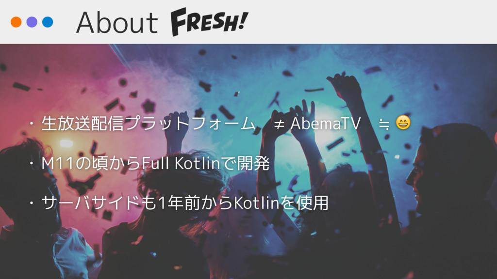 About • 生放送配信プラットフォーム ≠ AbemaTV ≒  • M11の頃からFul...