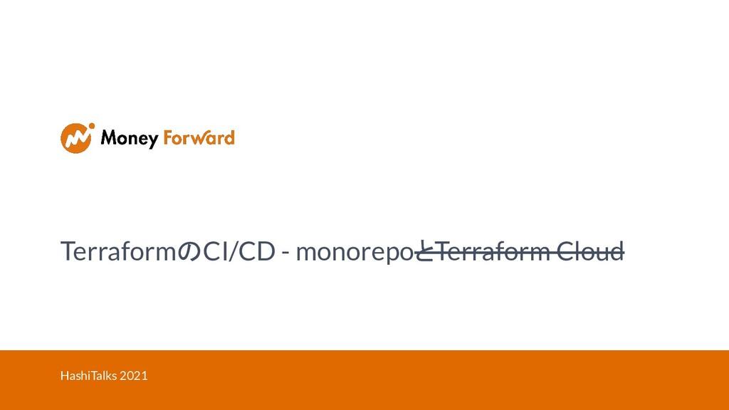 TerraformのCI/CD - monorepoとTerraform Cloud Hash...