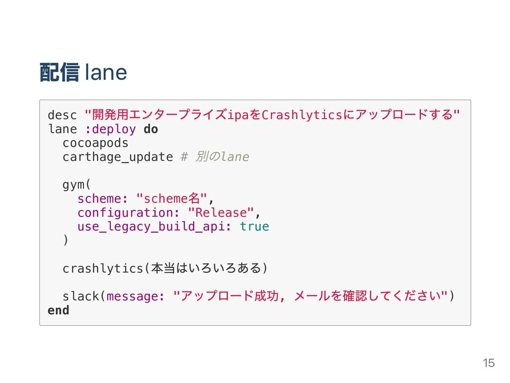 """配信 lane d e s c """" 開発用エンター プライズi p a をC r a s h ..."""