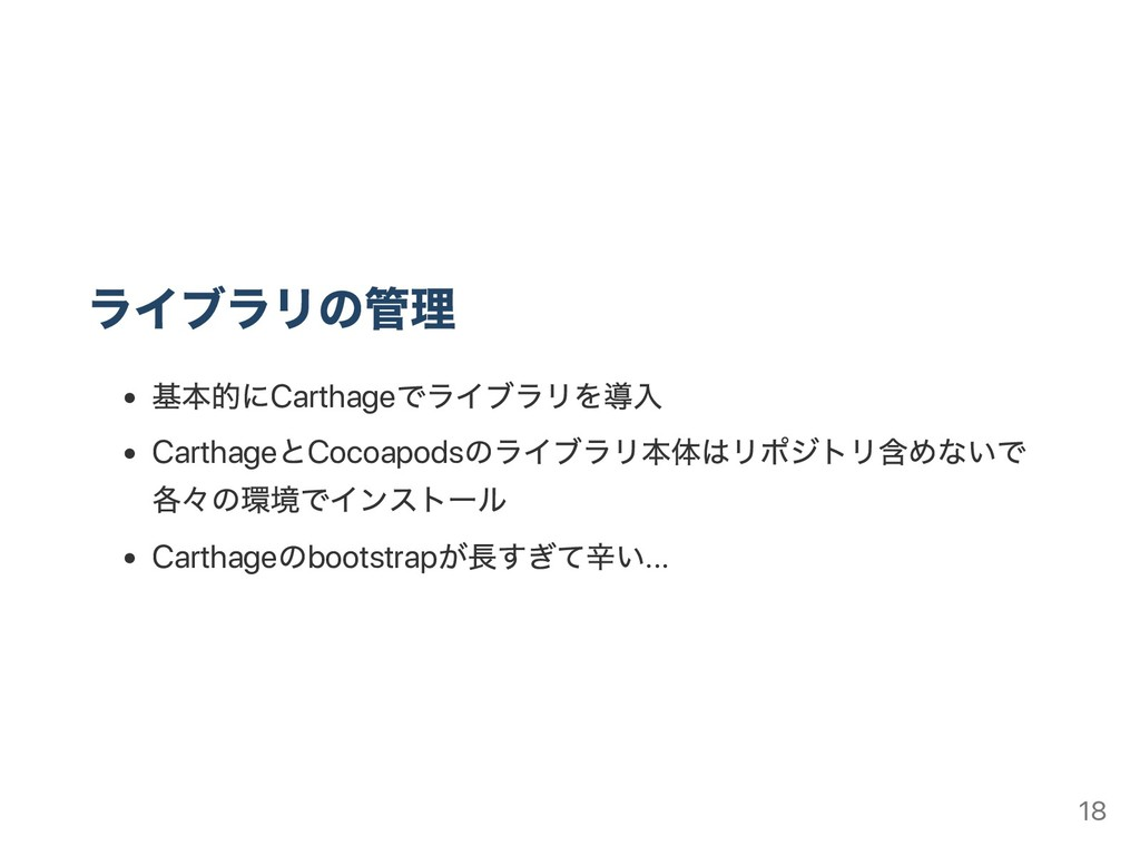ライブラリの管理 基本的にCarthage でライブラリを導入 Carthage とCocoa...