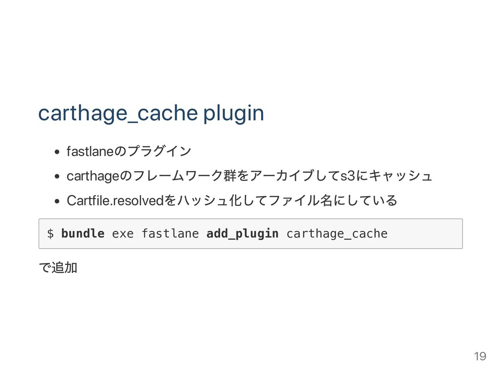 carthage_cache plugin fastlane のプラグイン carthage ...