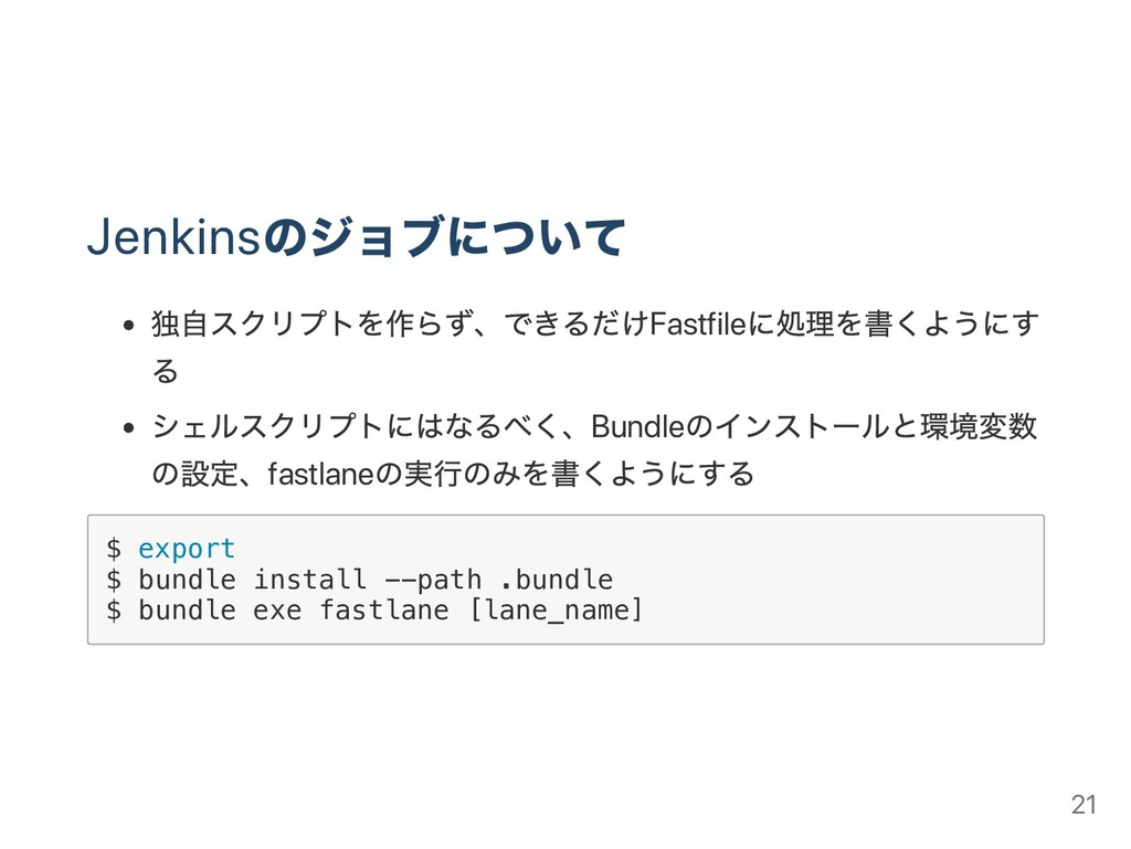 Jenkins のジョブについて 独自スクリプトを作らず、 できるだけFastfile に処理...