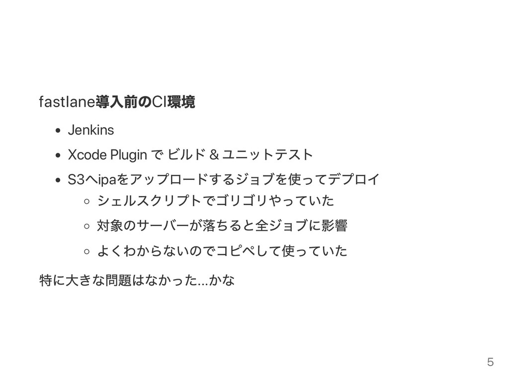 fastlane 導入前のCI 環境 Jenkins Xcode Plugin で ビルド &...