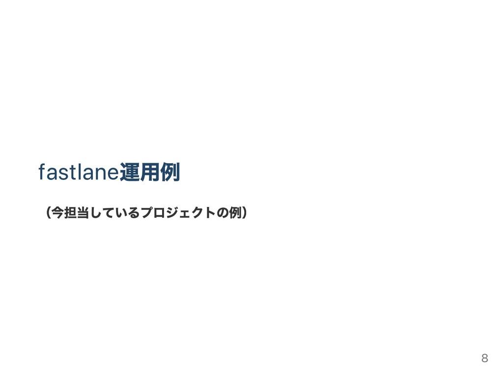 fastlane 運用例 ( 今担当しているプロジェクトの例) 8