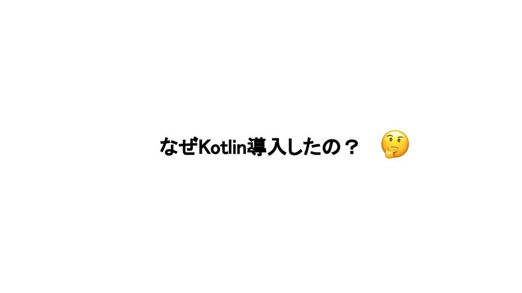 なぜKotlin導入したの?